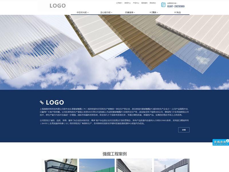 A0043-强倔新材料行业网站