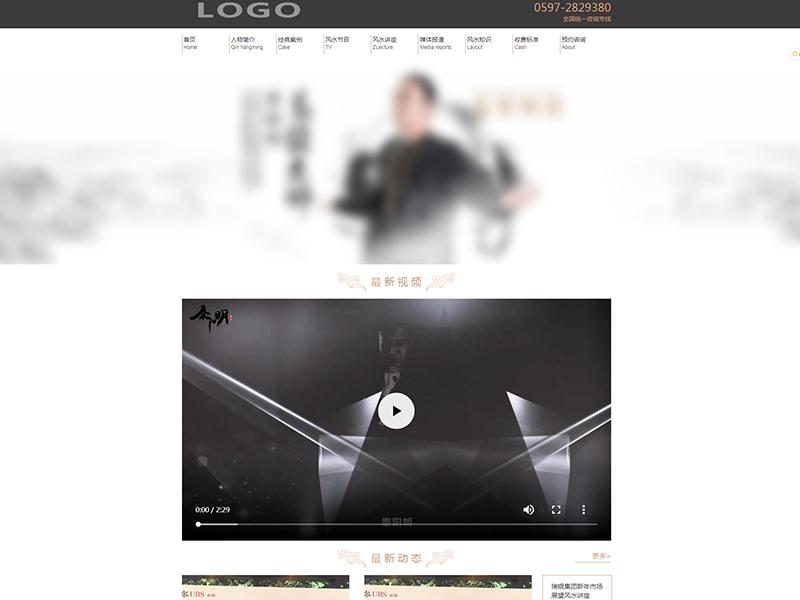 A0044-风水行业网站