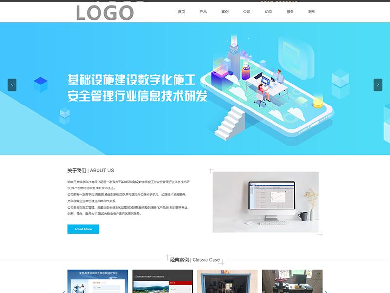 A0045-软件信息行业网站