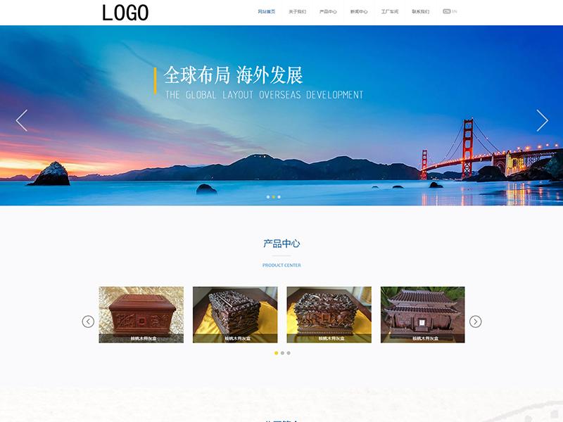 A0047-工艺品行业网站