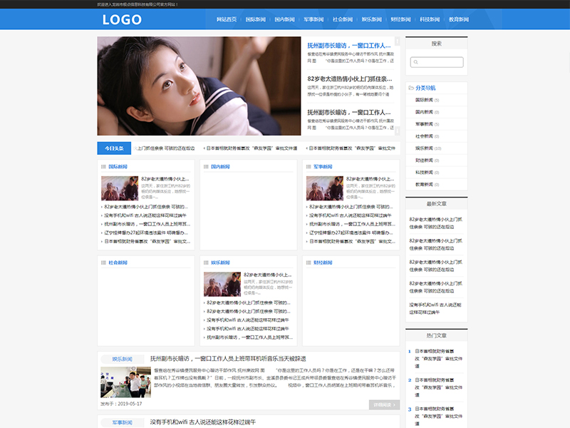 A0048-资讯行业网站