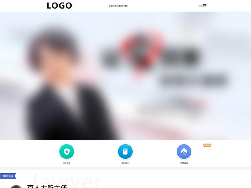 A0050-律师行业网站
